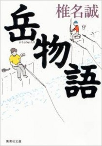 おすすめ本 岳物語(椎名 誠)の感想、口コミ