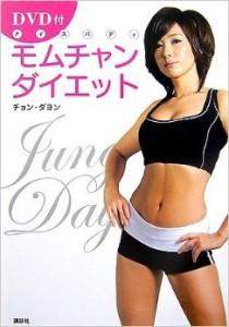 おすすめ本 DVD付 モムチャンダイエットの感想、書評