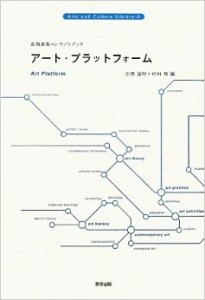 芸術表象コンセプトブック アート・プラットフォームの感想