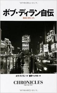 面白い本 ボブ・ディラン自伝の感想、レビュー