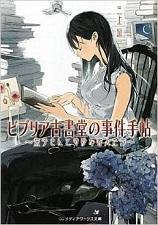 ビブリア古書堂の事件手帖―栞子さんと奇妙な客人たち