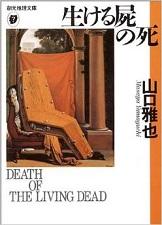 おすすめ本『生ける屍の死の』感想、レビュー