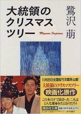 おすすめ本『大統領のクリスマスツリー』の感想、レビュー