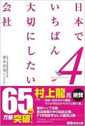 おすすめ本 日本でいちばん大切にしたい会社4 の感想、レビュー