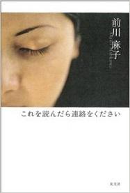 おすすめ本 これを読んだら連絡をください の感想、レビュー