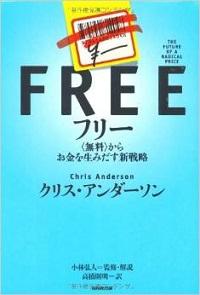 おすすめ本 フリー〈無料〉からお金を生み出す新戦略 の感想、レビュー