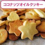 ココナッツオイル クッキーのおいしいレシピ