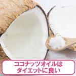 高カロリーなのにココナッツオイルがダイエットに良い理由